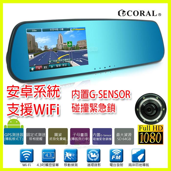 CORAL TP768 Full HD後視鏡 GPS導航機 夜視型紅外線行車紀錄器 WiFi圖資免費升級 安卓系統+平板 贈8G記憶卡