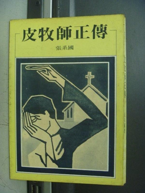 【書寶二手書T5/一般小說_OON】皮牧師正傳_張系國