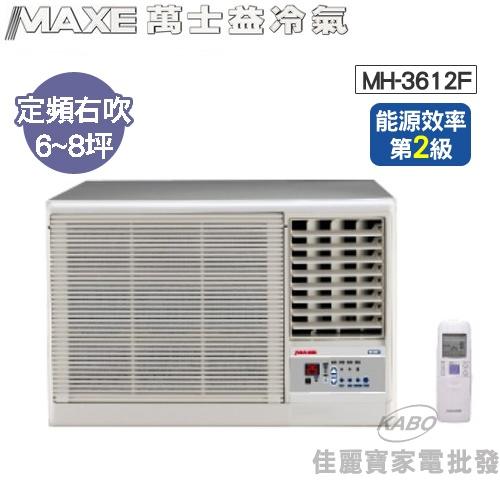 【佳麗寶】-(MAXE萬士益)定頻窗型右吹 6~8坪【MH-3612F】