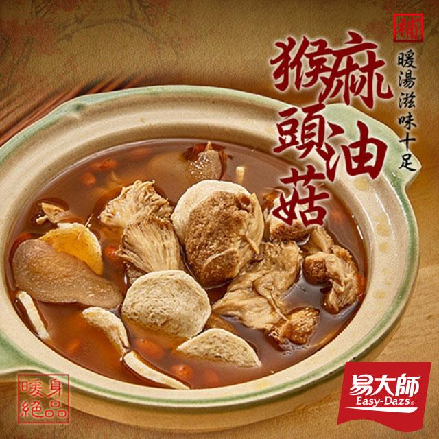 麻油猴頭菇800g/包 3包/組(蛋素)【易大師】