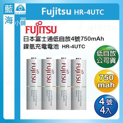 Fujitsu富士通 低自放電4號750mAh鎳氫充電電池 HR-4UTC (4號4入)