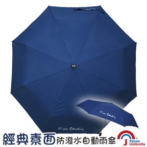 [皮爾卡登] 經典素面防潑水自動雨傘-藍色