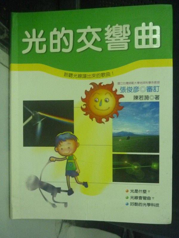 【書寶二手書T8/少年童書_IMZ】光的交響曲 : 聆聽光線譜出來的歌曲_陳若漪