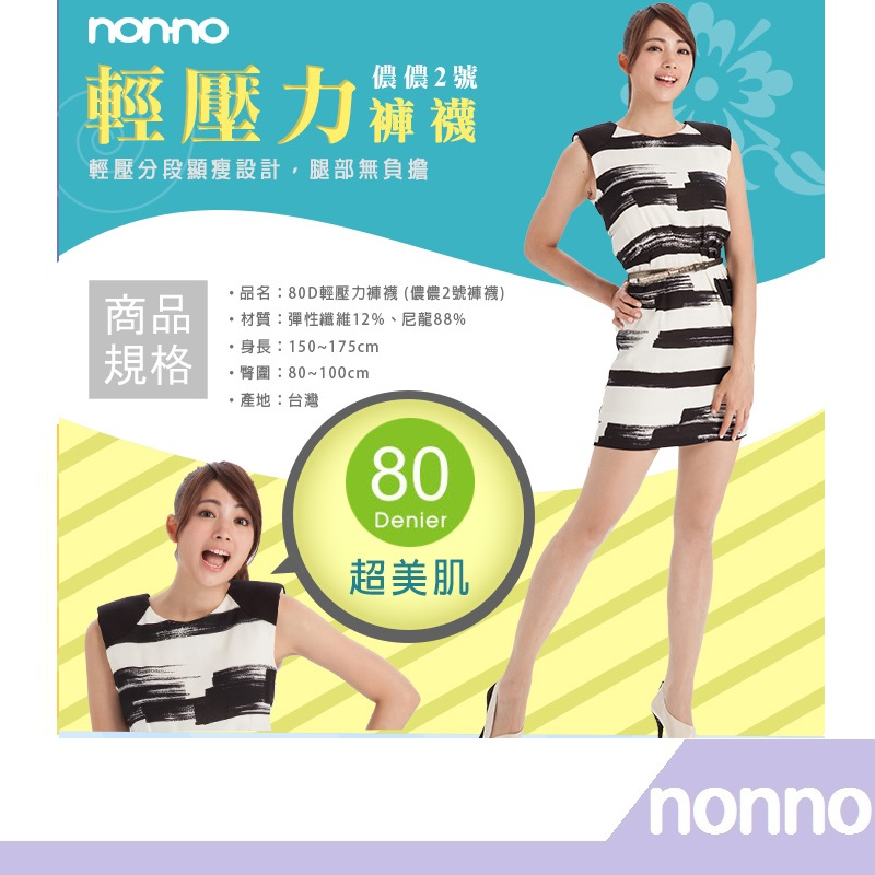 RH shop nonno儂儂 80D輕壓力褲襪-7752 儂儂2號 阿喜代言款