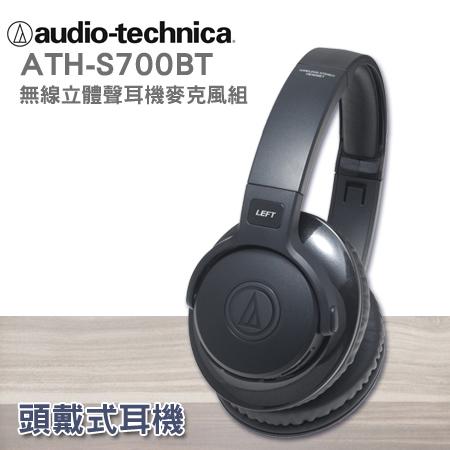 """鐵三角 ATH-S700BT 無線立體聲耳機麥克風組""""正經800"""""""