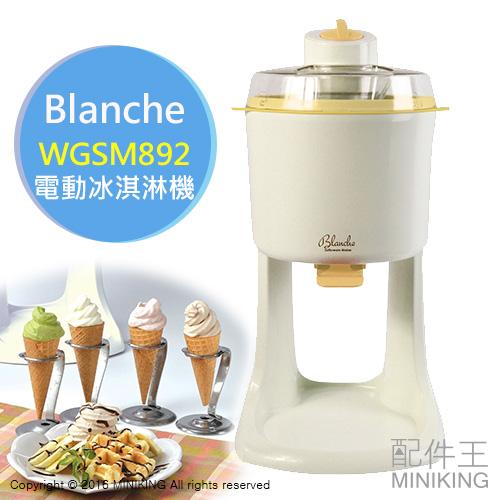 【配件王】日本代購 Blanche WGSM892 電動 冰淇淋機 雪糕機 製冰機 消暑 親子同樂 另 DIC-16BL