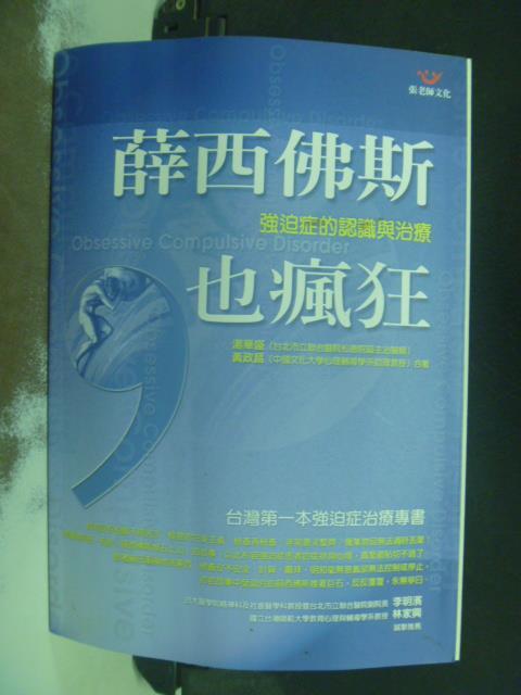 【書寶二手書T1/醫療_KFH】薛西佛斯也瘋狂:強迫症的認識與治療_湯華盛