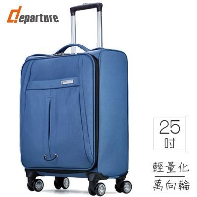 「八輪行李箱」25吋 輕量化軟箱 YKK拉鍊×藍色 :: departure 旅行趣 ∕ UP014