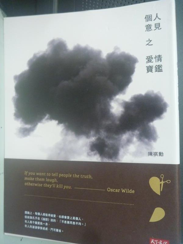 【書寶二手書T1/兩性關係_YGE】個人意見之愛情寶鑑_陳祺勳