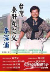 台灣養肝丸之父:李深浦