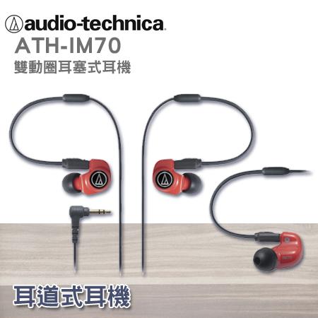 """鐵三角 ATH-IM70 雙動圈耳塞式耳機""""正經800"""""""