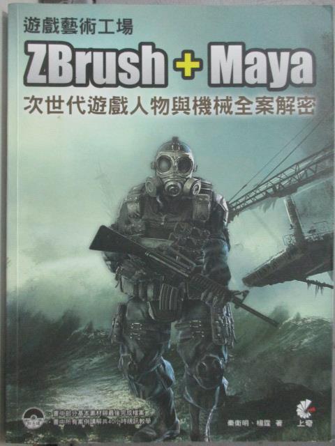 【書寶二手書T1/電腦_XDB】遊戲藝術工場:ZBrush + Maya次世代遊戲人物與機械全案解密_楊霆