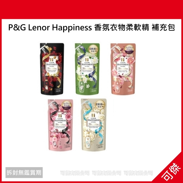 可傑 日本 P&G Lenor Happiness 香氛衣物柔軟精 補充包 480ml
