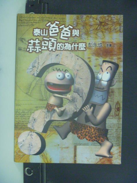 【書寶二手書T3/漫畫書_GDY】泰山爸爸與蒜頭的為什麼_彭永成