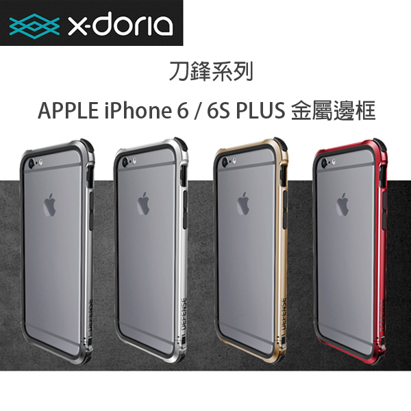 【X-Doria】 APPLE iPhone 6 plus / 6+  5.5''  刀鋒系列金屬邊框