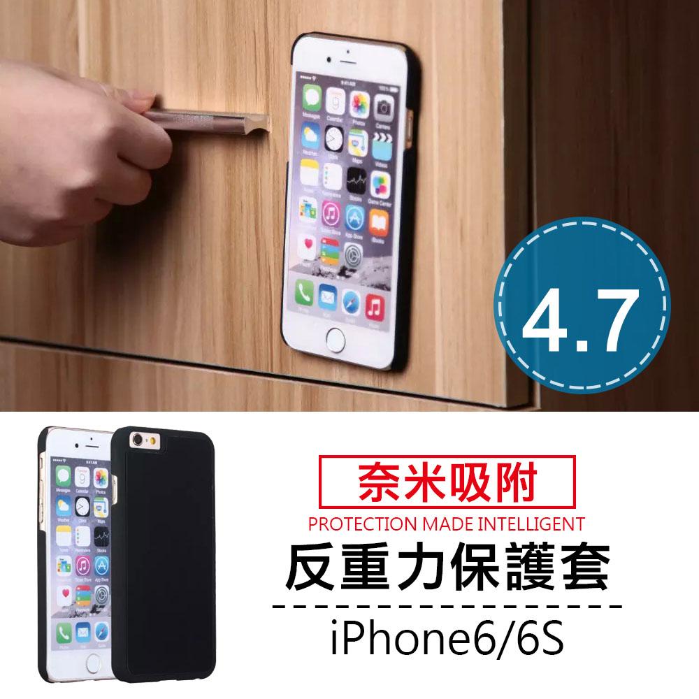 iPhone 6 /6s 反重力手機保護套 【C-I6-005】 奈米吸附 手機殼 解放雙手 4.7吋