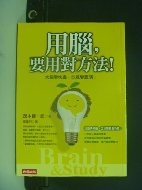 【書寶二手書T1/進修考試_GEO】用腦要用對方法_茂木健一郎 , 葉韋利