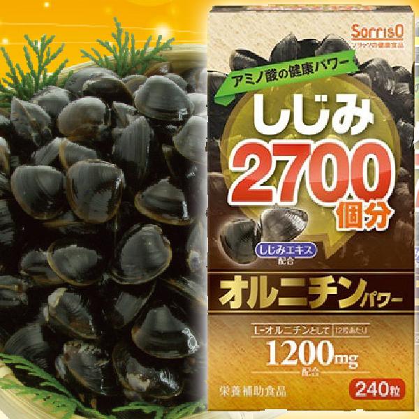 【日本Beaute Sante-lab生酵素230】2700粒蜆含量鳥氨酸蜆錠(240粒)