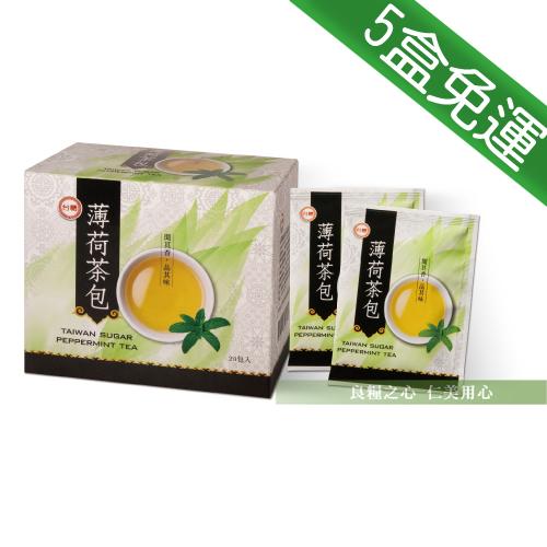 台糖 薄荷茶包(20包/盒)x5