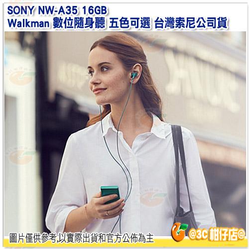 SONY NW-A35 16GB 數位隨身聽 五色可選 台灣索尼公司貨 高解析 高傳真