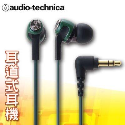 """鐵三角 耳塞式耳機 ATH-CK323M 綠色""""正經800"""""""