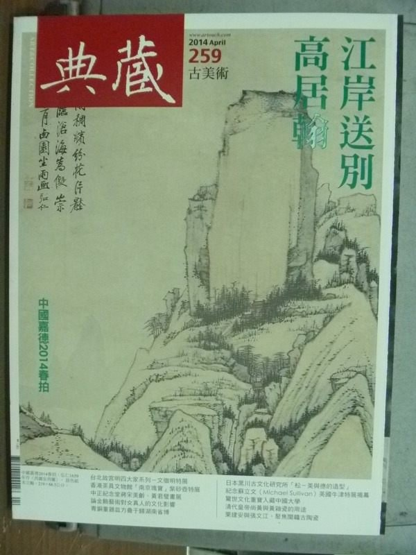 【書寶二手書T2/雜誌期刊_YFW】典藏古美術_259期_江岸送別高居翰等