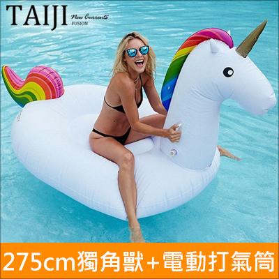 造型游泳圈‧275cm獨角獸造型浮床游泳圈+電動充氣筒【NXHD8821-2】-TAIJI