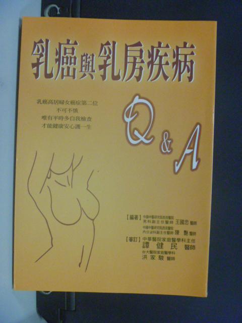 【書寶二手書T1/保健_HHN】乳癌與乳房病Q&A_王國忠