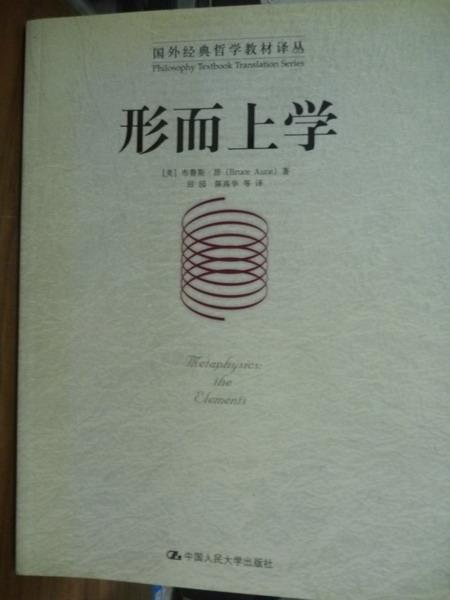 【書寶二手書T1/哲學_PKC】形而上學_布魯斯‧昂