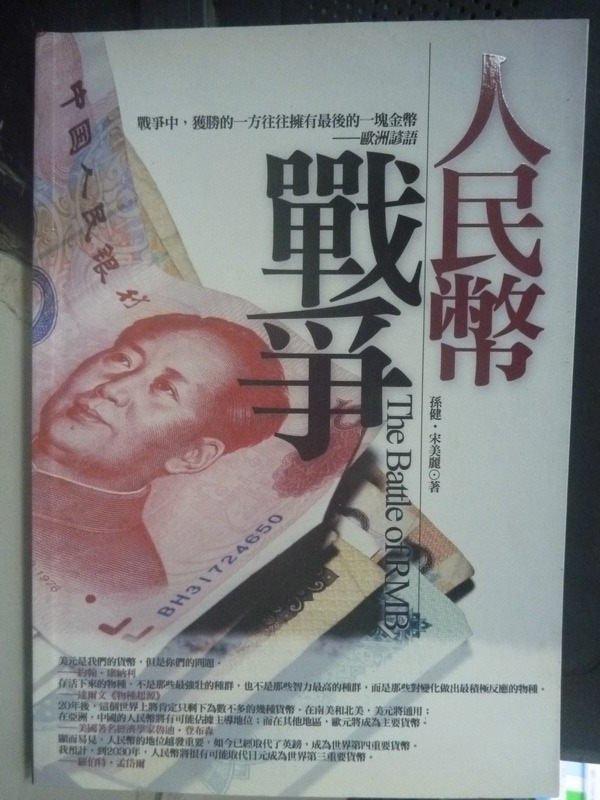 【書寶二手書T2/財經企管_IOG】人民幣戰爭_孫健、宋美麗