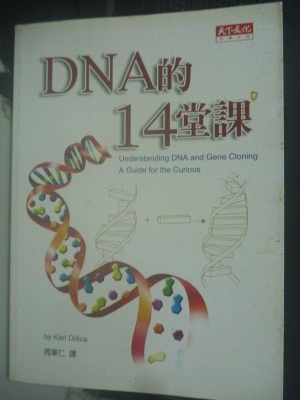 【書寶二手書T1/科學_LKO】DNA的14堂課_得利卡, Karl Drlica, 周業仁