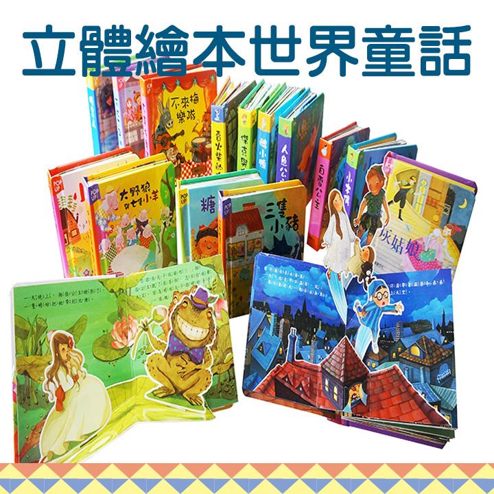 立體繪本世界童話 16本入 (華碩文化)