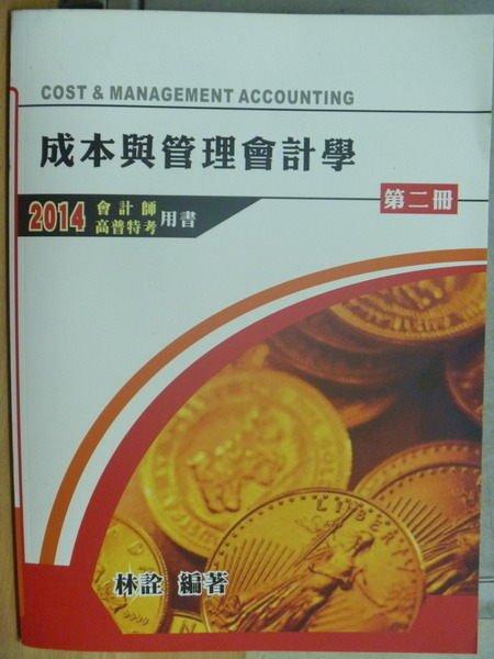 【書寶二手書T6/進修考試_XAX】成本與管理會計學_第二冊_2014會計師/高普特考用書_林詮_原價400