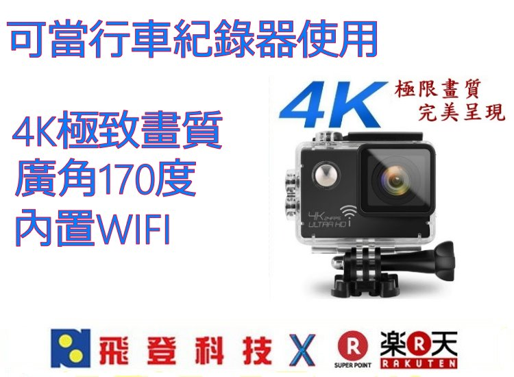 【運動攝影機】送16G  JXDML91運動記錄器 人機兩用4K極致畫質運動攝影機