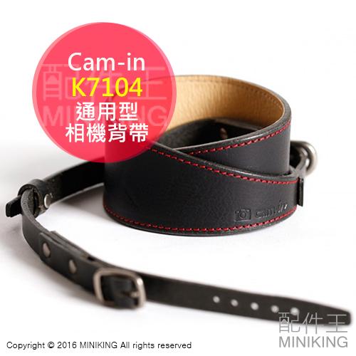【配件王】現貨 免運 Cam-in CAM3304 K7104 通用型相機背帶 黑色 可調式 義大利牛皮 減壓背帶