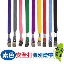 珠友 NA-50022 Unicite 台灣製-素色安全扣識別證帶/識別證件帶/識別證件繩/證件吊帶,可用於車票卡/悠遊卡/識別證/信用卡套