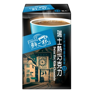 ●鮮一杯瑞士熱巧克力-1盒(12入/20g/包) 【合迷雅好物商城】