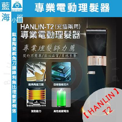 ★HANLIN-T2★ 專業電動理髮器 (充插兩用)