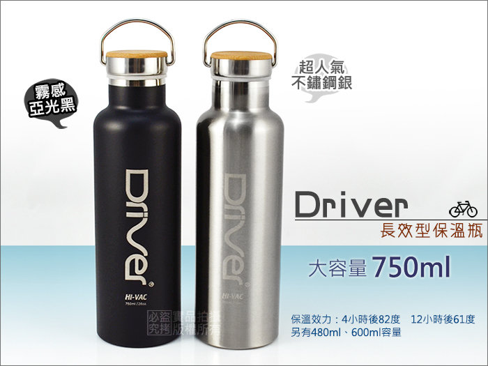 快樂屋♪ 《贈杯刷》Driver 20-1122 304不鏽鋼 竹蓋保溫杯.隨手杯.咖啡杯 750ml(銀色/黑色可選)