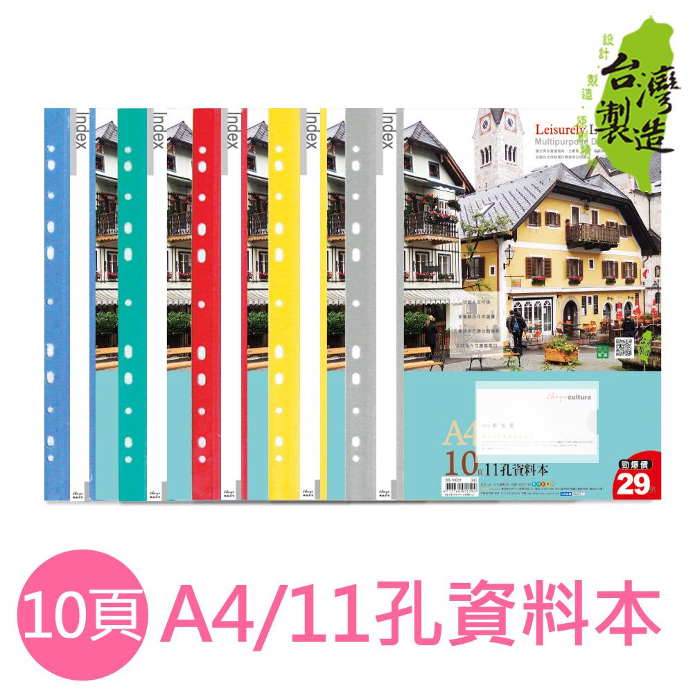 珠友 SS-10031 A4/11孔資料本+名片袋/10頁(資料簿)