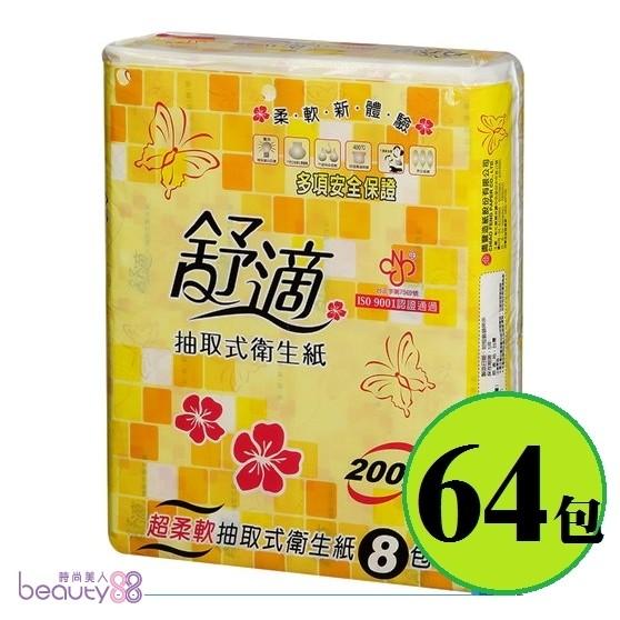 舒適 抽取式衛生紙100抽*64包/箱