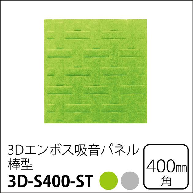 隔音/吸音/吸音板/壁面裝飾/噪音/音樂室/視聽室/3D壓紋吸音背板(棒型)【宜室宜家3D-S400-ST】