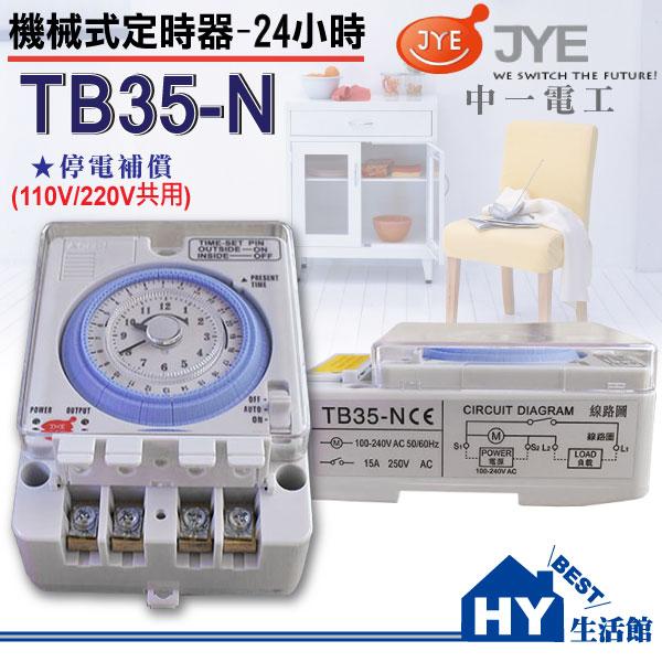 中一電工24小時定時器TB35N 具停電保持。110V/220V共用。自動定時開關(計時器)
