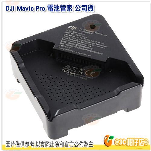 大疆 DJI Mavic Pro 電池管家 先創公司貨 四軸 空拍機 飛行器 航拍器 無人機