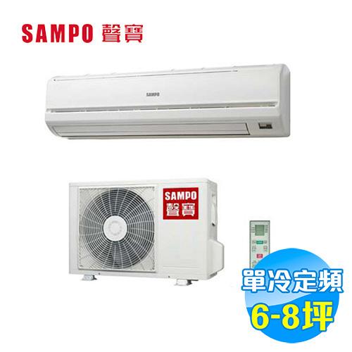 聲寶 SAMPO 單冷定頻 一對一分離式冷氣 PA系列 AU-PA50 / AM-PA50L