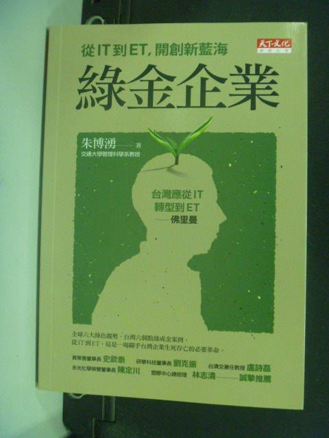 【書寶二手書T9/財經企管_GGT】綠金企業:從IT到ET,開創新藍海_朱博湧