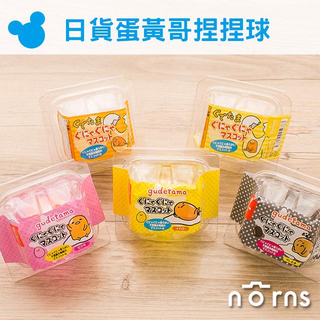 NORNS 【日貨蛋黃哥捏捏球】捏捏樂 捏捏蛋 舒壓玩具小物 三麗鷗