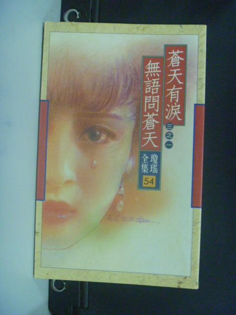 【書寶二手書T7/言情小說_KFE】蒼天有淚-無語問蒼天_瓊瑤