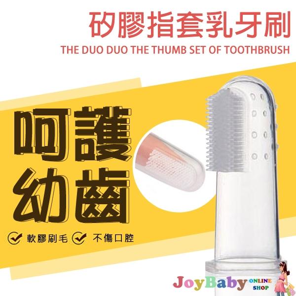 嬰兒牙刷/指套型乳牙刷/舌苔刷牙矽膠材質安全無毒按摩牙刷【JoyBaby】