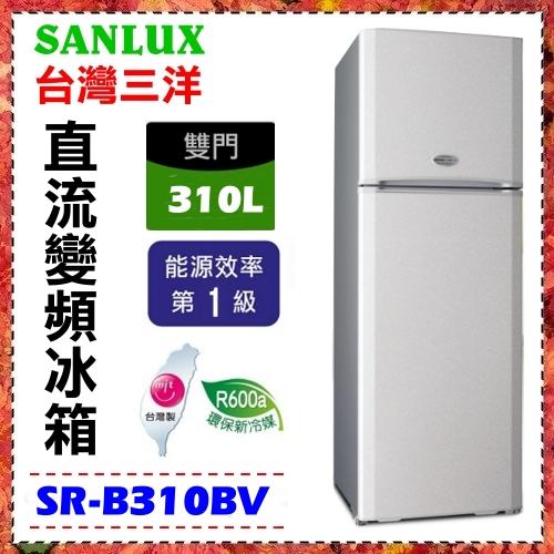 【SANLUX 台灣三洋】310L雙門變頻冰箱《SR-B310BV》K星鑽銀*省電1級